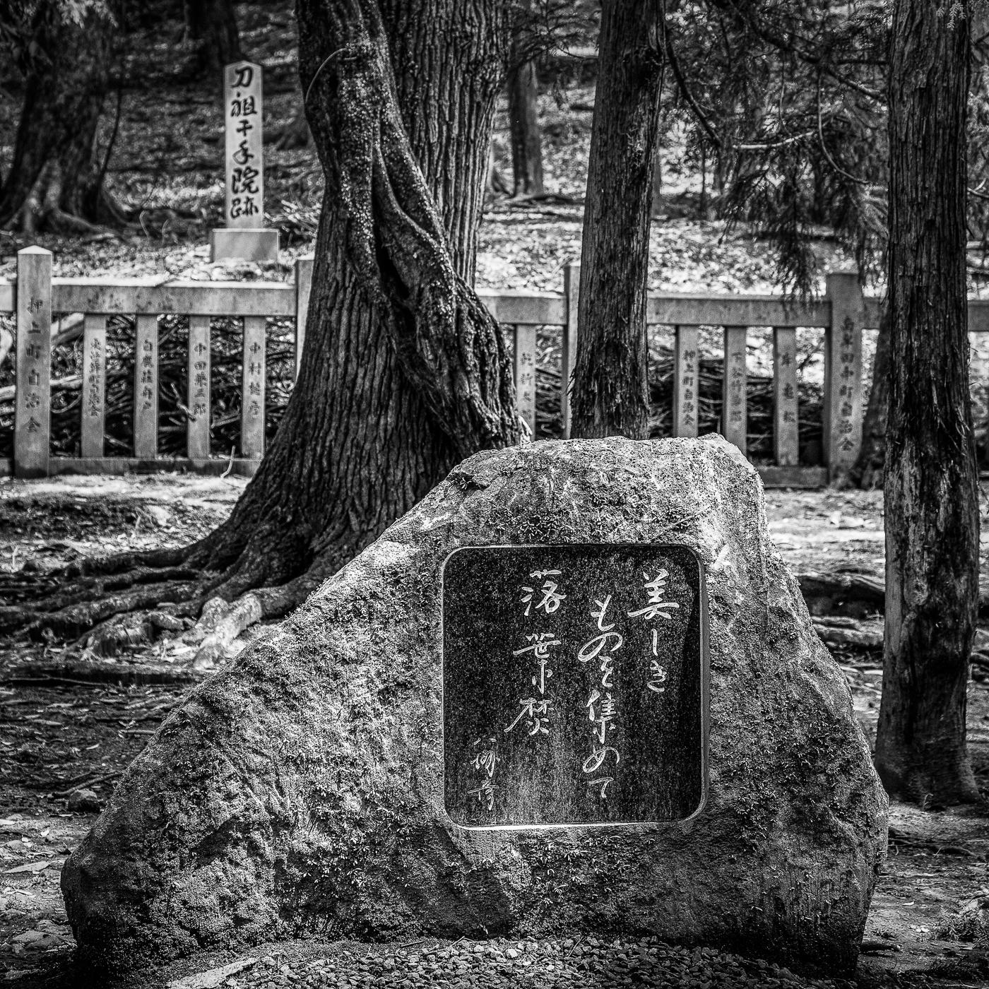 Japan Tradition 09 | © Peter Berlinghof