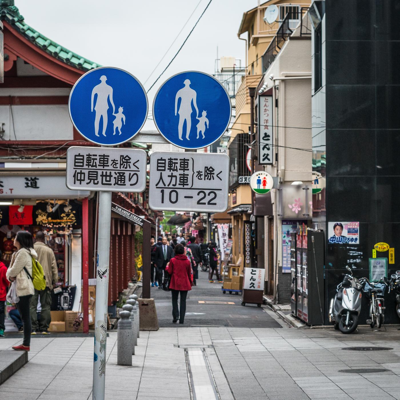 Japan Modern 15 | © Peter Berlinghof